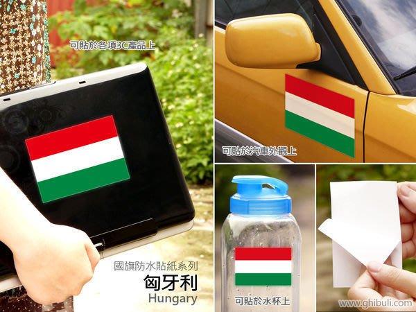 【國旗貼紙專賣店】匈牙利國旗行李箱貼紙/抗UV防水/各國、多尺寸都可訂製