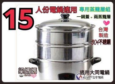 ✿*梁媽媽♥ ㊣適用:15人份電鍋專用蒸籠組/2層蒸籠+1鍋蓋 (適用大同電鍋) #304不銹鋼/安全無毒!※台灣製造
