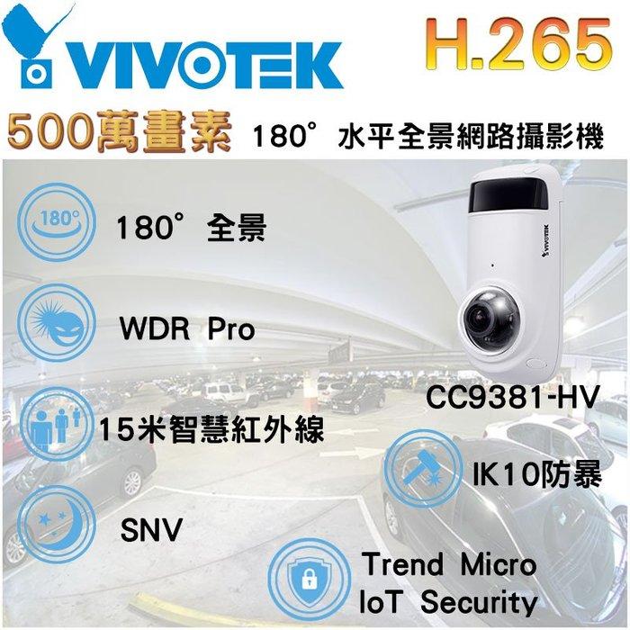 VIVOTEK 晶睿 5MP H.265 180°水平全景網路攝影機 CC9381-HV IPCAM 內建麥克風