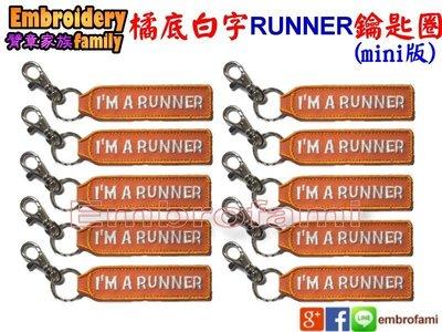 ※embrofami 迷你版 ※橘底白字跑者I AM A RUNNER 鑰匙圈行李包包吊牌吊飾 (1組=10個)