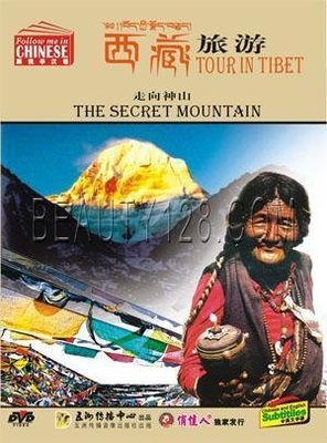 原裝正版 西藏旅游 走向神山(1DVD中/英文)