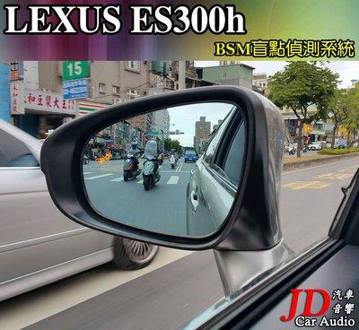 【JD汽車音響】實裝車 LEXUS ES300h BSM盲點偵測系統 盲區偵測系統 車側警示 NCC國家認證 免鑽洞