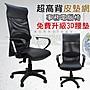 概念!!335英雄聯盟超高背電腦椅~ 免費升級3D...