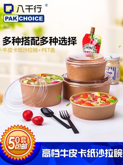 解憂zakka~ 一次性牛皮紙沙拉盒帶蓋圓形外賣水果盒輕食甜品打包盒紙外賣餐盒#打包盒#餐盒