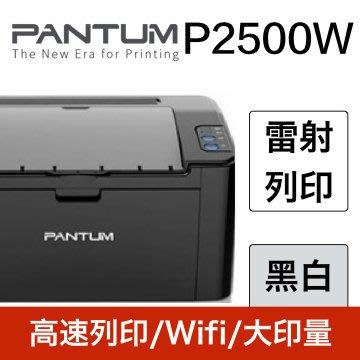【有購豐】奔圖 印表機 PANTUM P2500w  黑白 無線 雷射列表機