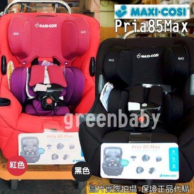 【綠寶貝】代購 Maxi Cosi Pria 70/85/max/提籃 各汽座椅套系列 商品代購諮詢