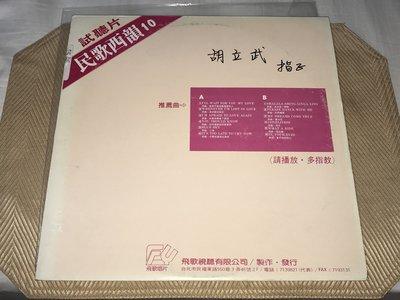 【李歐的音樂】片況近全新飛歌視聽唱片 1980年代 民歌西韻 10 心情 雪在燒  中翻英 黑膠唱片 LP 下標就賣