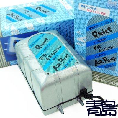 AS/L。。。青島水族。。。台灣藍波------超強空氣馬達==EX-8000(雙殼靜音.雙孔3段)