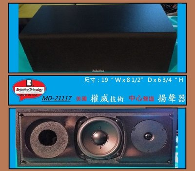 Definitive Technology  美製 MD 21117 兩音路 高階 中置喇叭 ))) 福利價出清 (((