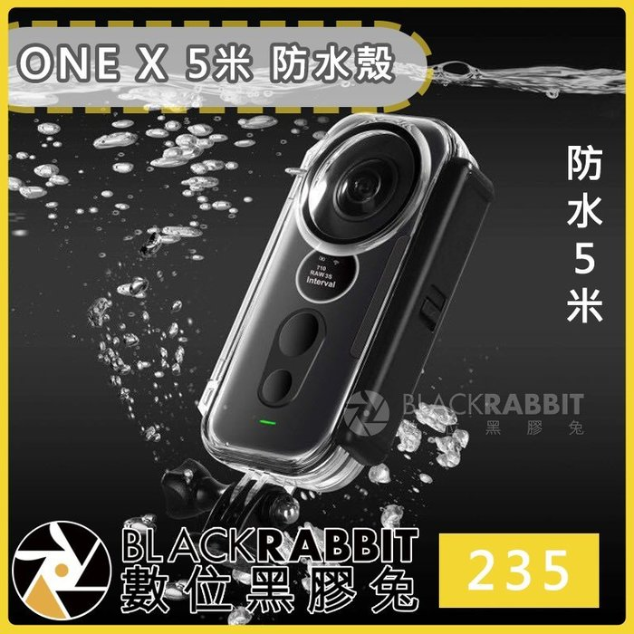 數位黑膠兔【235 insta360 ONE X 5米 防水殼】 保護殼 潛水殼 錄影 360度 全景 相機 抗摔