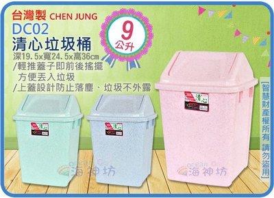 =海神坊=台灣製 DC02 清心垃圾桶 方形紙林 前後搖擺 搖蓋式環保桶 附蓋 9L 54入3700元免運