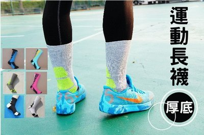 【T3】籃球運動長襪 4雙免運 厚底籃球襪子 長筒襪 中筒襪 (非nike Nba kobe AI LBJ)【A07】