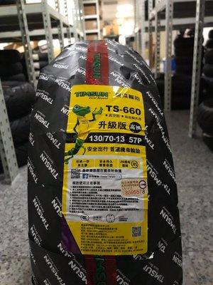 【巨人車業】騰森輪胎 TS-660 120/70/13 130/70-13 140/70-13  氮氣 平衡 除臘