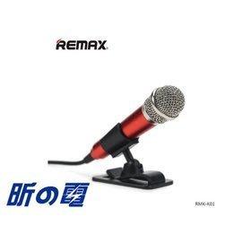 【小樺資訊】Remax/睿量 RMK-K01手機唱吧唱歌麥克風網絡K歌麥話筒蘋果安卓
