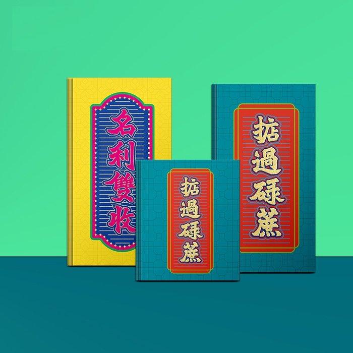 【berry_lin107營業中】港版利是封名利雙收創意燙金個性粵語事業新年祝福學業紅包袋大牌