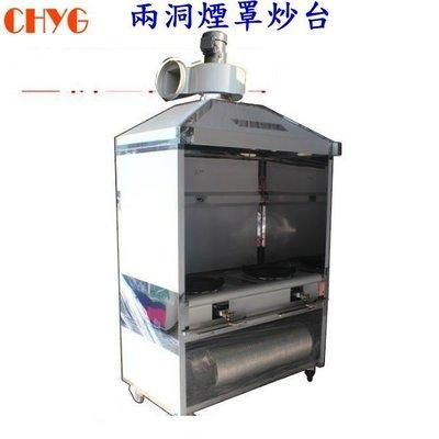 華昌  全新雙口炒台+抽風設備+風管+1/2馬達/快炒台/炒菜台