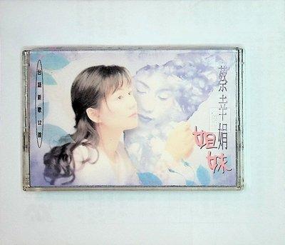 【198樂坊】蔡幸娟-姊妹(………)錄Y