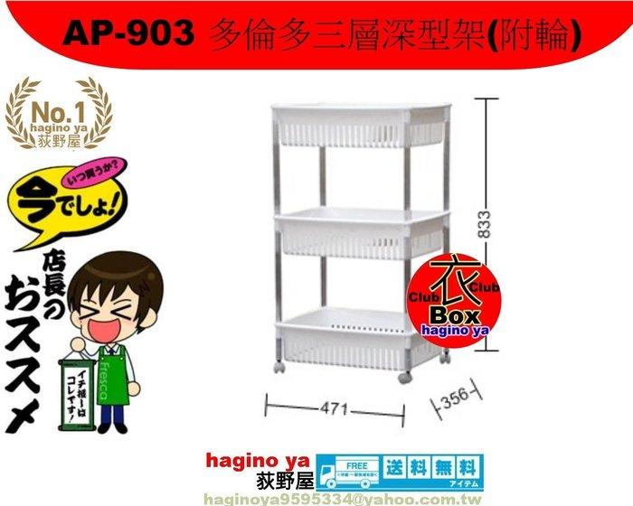 荻野屋 AP-903 多倫多三層深型架(附輪)/深型架/置物架/收納架/AP3703/直購價