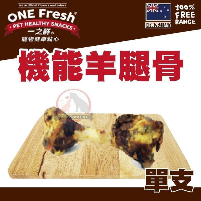 汪旺來【歡迎自取】紐西蘭一之鮮ONE Fresh機能羊腿骨單支入/寵物零食(大狗專用)