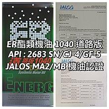 ER酯類機油 10W40道路版 JASO MA2/MB機油認證 流動點低 高潤滑性 最佳油溫抑制  有證才正