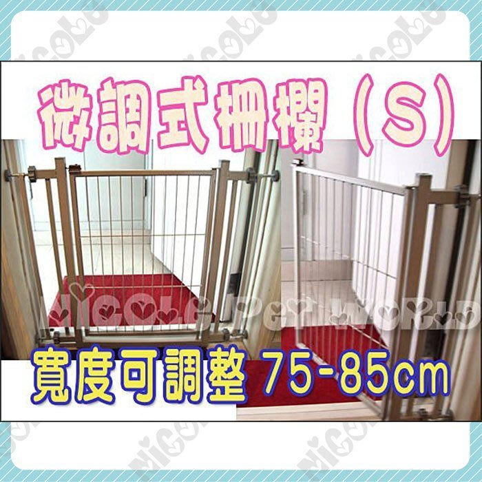 *Nicole寵物*微調式柵欄【S號標準】最寬85cm,樓梯柵門欄,寵物護欄,圍欄,雙向安全門閘,嬰兒童,Baby,防護