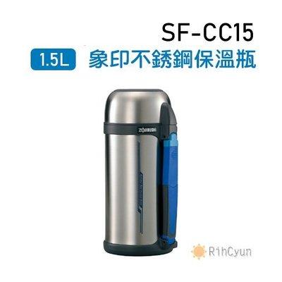 【日群】ZOJIRUSHI象印1.5L不銹鋼保溫瓶SF-CC15