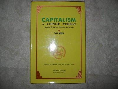 二姑書坊 : CAPITALISM : A CHINESE VERSION