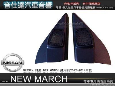 音仕達汽車音響 日產【NISSAN NEW MARCH專用高音座】原廠仕樣 專車專用高音喇叭座 高音座
