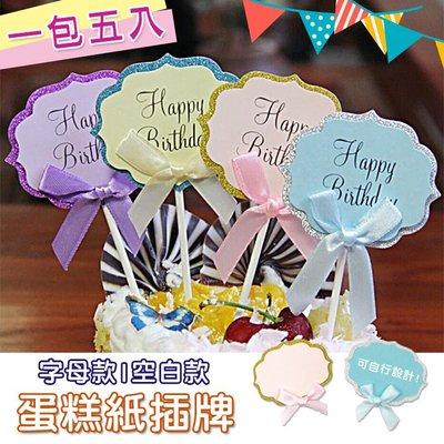 蛋糕紙插牌(一包五入) 裝飾品 生日蛋糕 蛋糕裝飾 生日 慶生 插牌 DIY 派對 慶祝【葉子小舖】
