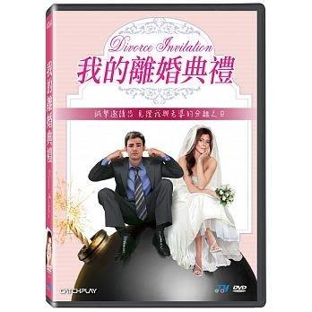 合友唱片 面交 自取 我的離婚典禮 DVD Divorce Invitation