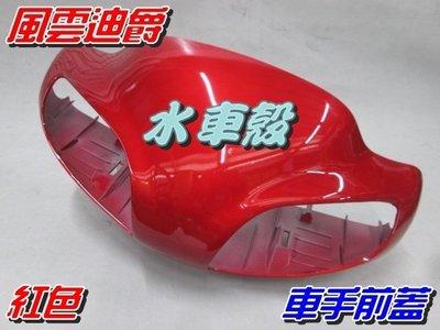 【水車殼】三陽 風雲迪爵 車手前蓋 紅色 $400元 風雲125 H2G 車手蓋 把手蓋 龍頭蓋 全新副廠件