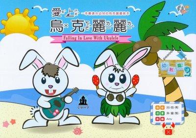 【愛樂城堡】烏克麗麗譜+CD=愛上烏克...