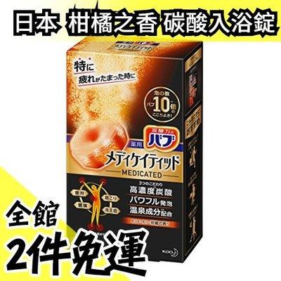 【柑橘之香】日本 空運 花王 碳酸入浴錠 6錠入 10倍發泡數 高濃度炭酸湯 泡湯 溫泉錠 入浴錠【水貨碼頭】