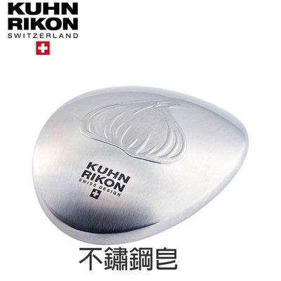 瑞康 Kuhn Rikon  環保 不鏽鋼 去味皂 不鏽鋼肥皂