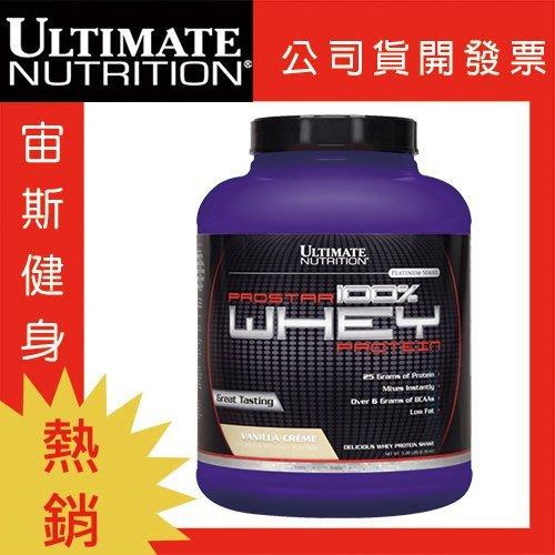 宙斯健身網-Ultimate Nutrition Prostar Whey乳清之星低脂乳清蛋白5磅 (香草) + 乾燥劑