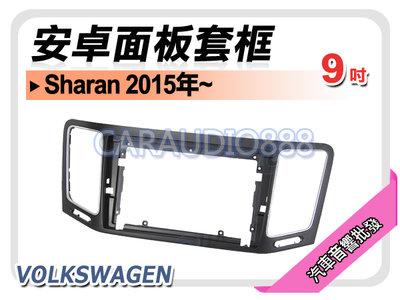 【提供七天鑑賞】福斯 Sharan 2015年~ 9吋安卓面板框 套框 VW-7007IX