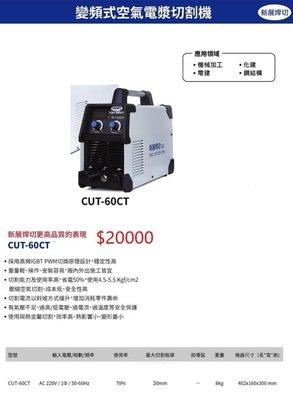 WIN五金 台灣新展焊切 CUT-60CT 變頻式電離子切割機 空氣電漿切割機 點焊機 電焊機 切割機