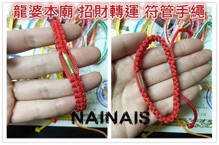 【NAINAIS】 泰國正品龍婆本廟 龍婆三安加持 符管手繩 擋災避險保平安