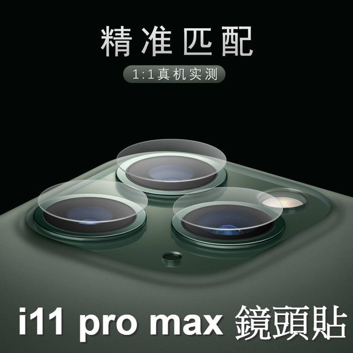 I11 Pro max 鏡頭貼 IPHONE i11Pro 玻璃鏡頭貼 鏡頭玻璃貼 鏡頭保護貼 鏡頭玻璃膜 玻璃鏡頭貼