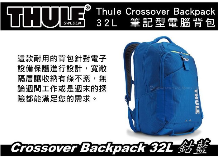 ||MRK||  Thule Crossover Backpack 32L-鈷藍色 後背包 旅行袋 行李袋 手提袋