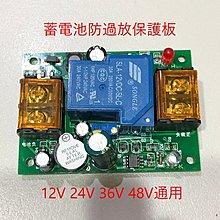 《1824》DC12V/24V/48V通用 蓄電池低電壓警報斷電保護板 露營車夜市擺攤用 防止過度放電