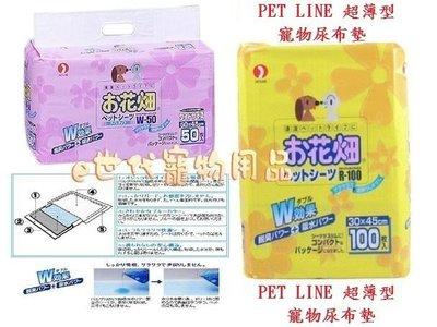 e世代PET LINE超薄型寵物尿布墊每包1~1.1公斤無香味狗尿布墊消臭吸水狗貓尿片一箱12包含運1340元超取限6包