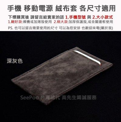 【Seepoo總代】2免運 絨布套HTC U11 U11 Plus+絨布袋 手機袋 深灰 咖啡 手機套 保護袋