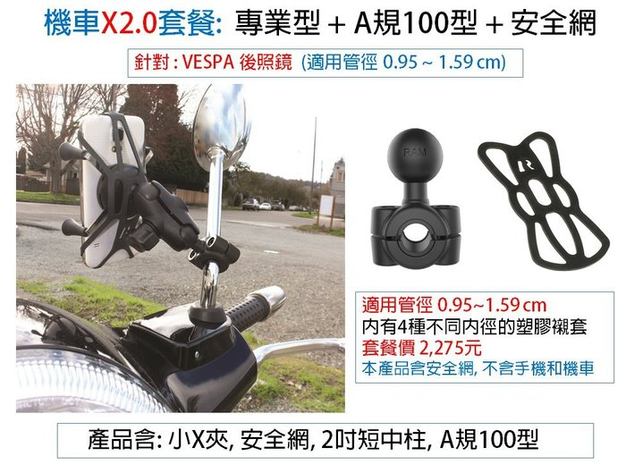 [美國 Ram ] (Vespa) 機車X2.0套餐:  專業型 + A規100型  + 安全網 (降價100元)