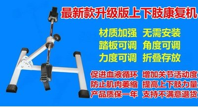 1 TIG-手足訓練台/復健/康復/有氧運動/肌肉訓練/復健/健身車/手足二用/腳踏車/訓練台/踏步機/母親節