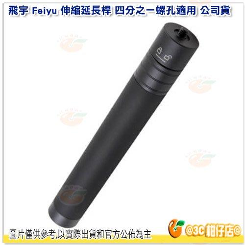飛宇 Feiyu 伸縮延長桿 公司貨 四分之一螺孔 伸縮加長桿 伸縮桿 加長桿 適 G6 G5GS SPG WG G5
