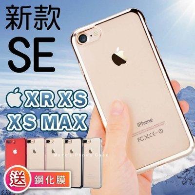 熱銷 新款 IPhone SE2 Xs Max Xr 8 7 Plus 全包 電鍍 軟殼 手機 保護 殼 送 鋼化 膜