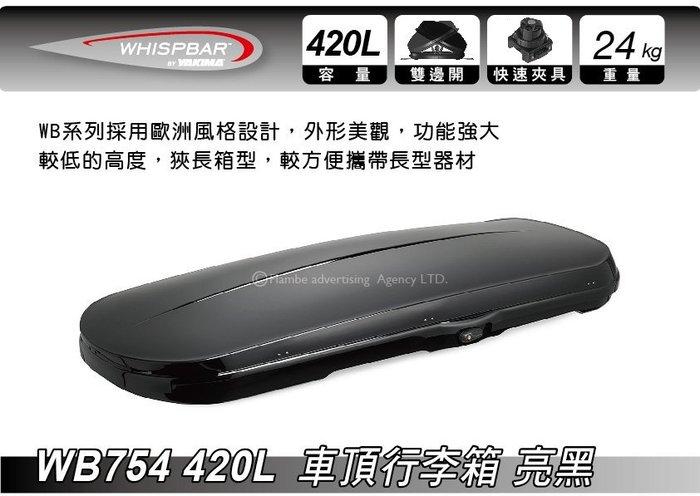   MyRack   WHISPBAR WB754 420L 亮黑色 車頂行李箱 置物箱 車頂箱 車用露營箱