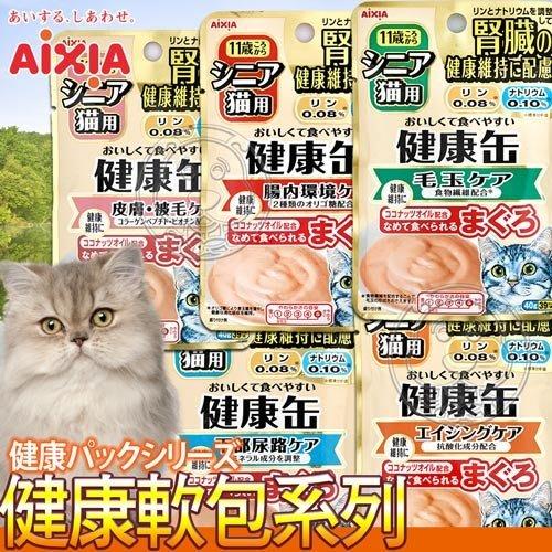 【🐱🐶培菓寵物48H出貨🐰🐹】愛喜雅》11歲以上熟齡貓健康罐軟包系列腎臟保健配方40g 特價33元自取不打折蝦