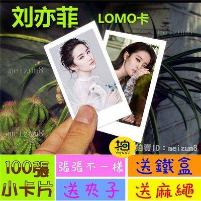 促銷 劉亦菲『LOMO卡』 100張(送鐵盒夾子麻繩)另有韓國韓劇偶像周邊寫真海報抱枕明信片卡貼